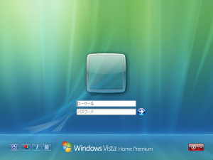 """Windows Vista Home Premium のログオン画面"""