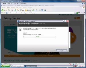 """Microsoft Security Essentials のインストール"""
