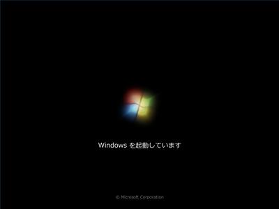 """""""Windows を起動しています"""""""