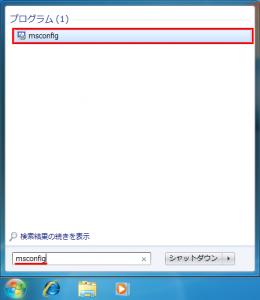msconfig と入力します。