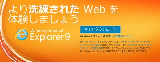 Internet Explorer 9 日本語版をインストール