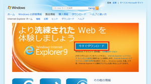 """Internet Explorer - Microsoft Windows"""
