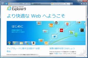 """Internet Explorer 9 のデフォルト UI"""