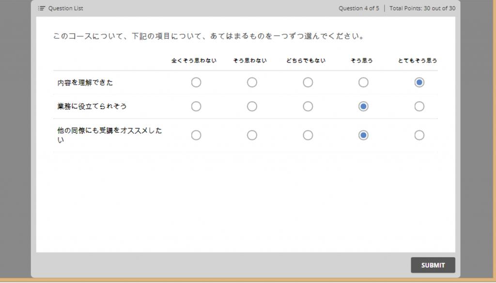 iSpring9.0エッセイ形式アンケート