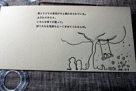 アナウンスカードの完成