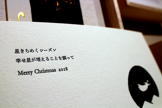良いクリスマス&良いお正月を
