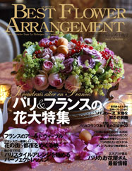 2009.8.16発売 ベストフラワーアレンジメント 秋号NO.31