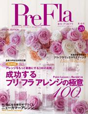 2009.7.17発売 プリフラ夏秋号 VOL.21