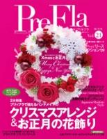 2009.10.16発売 プリフラ VOL.22