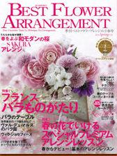 2010.2.16 発売 ベストフラワーアレンジメント NO.33 春号※ローズヴェール作品掲載