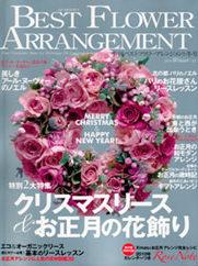 2009.11.16発売 ベストフラワーアレンジメント NO.32