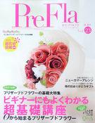 2010.4.16 発売 プリフラ VOL.23