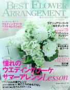 2010.5.17発売 ベストフラワーアレンジメント NO.34 夏号