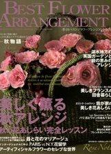 2010.8.17発売 ベストフラワーアレンジメント No.35 秋号