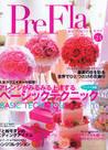 2010.7.16発売プリフラ vol.24