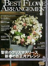 2010.11.17発売 ベストフラワーアレンジメント No.35 秋号