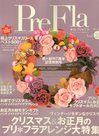 2010.10.16発売プリフラ vol.25