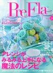 2011.1.16発売プリフラ vol.26