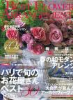 2011.2.16発売季刊ベストフラワーアレンジメント 2011 春号 NO.37