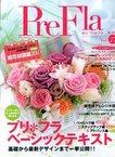 2011.4.16発売季刊プリ*フラVol.27 春・夏号