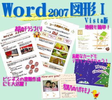 Word2007図形�講座(Vista版)