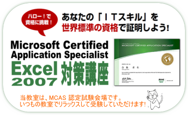 MCAS Excel2007試験対策講座開講中で〜す!