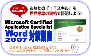 MCAS Word2007試験対策講座です!