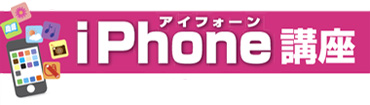 iPhone講座開講!!