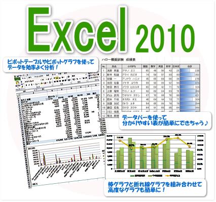 エクセル2010好評開講中!!