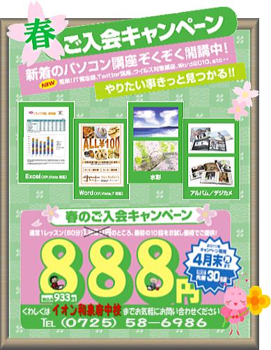 4月888キャンペーン!!