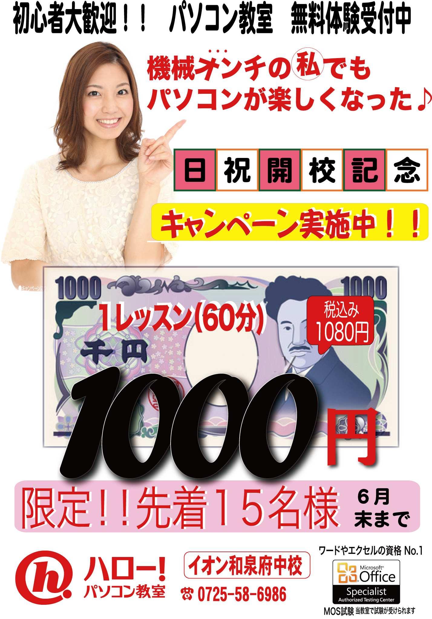 2014年6月  1000円キャンペーン
