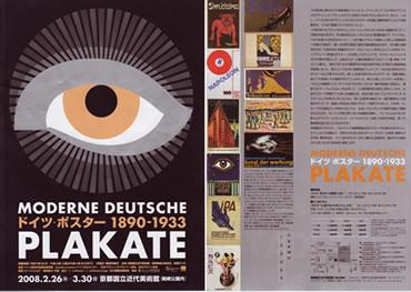 ドイツ・ポスター