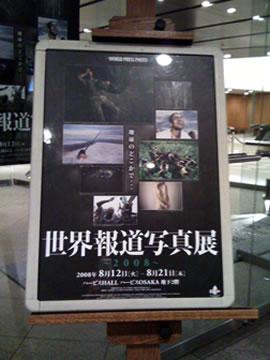 世界報道写真展2008