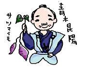 青木昆陽イメージ画