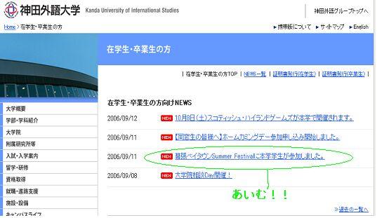 神田外語大学Web☆