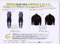 Earth SKin