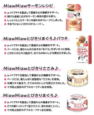 MiawMiawシリーズに新商品ラインナップ