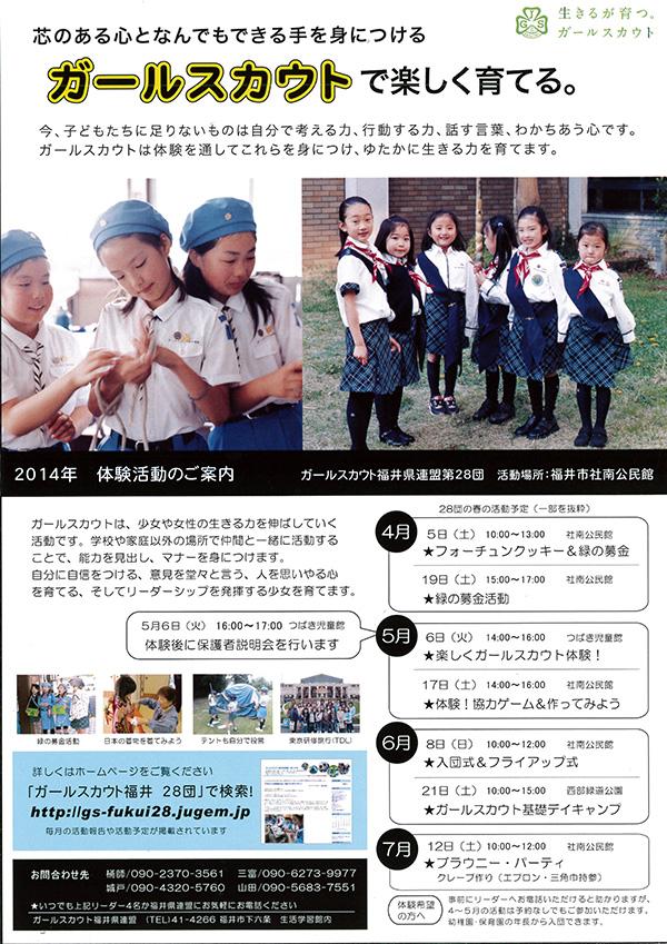 ガールスカウト福井28団体験活動の案内