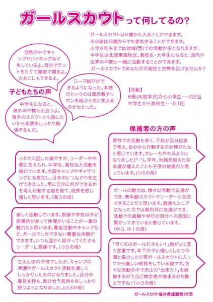 2017スカウト募集A4-裏.jpg