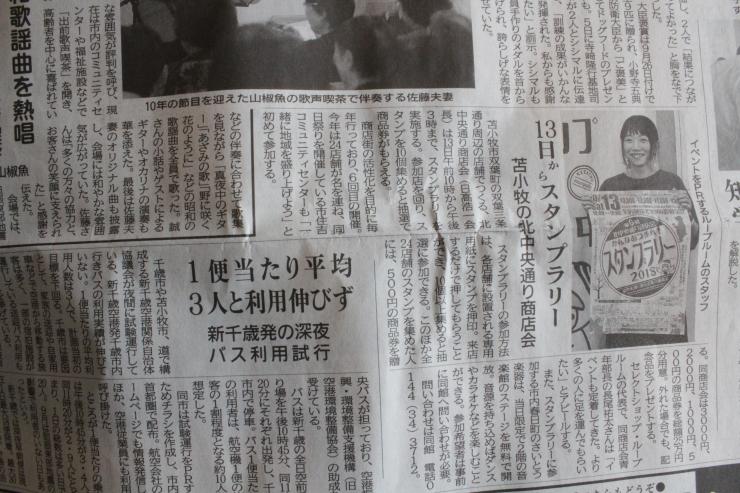 10/8苫小牧民報.JPG