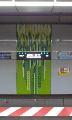 品川シーサイド駅壁画.jpg