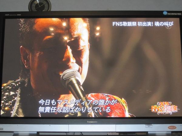 FNS歌謡祭2016