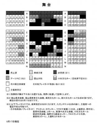 「ドンブラコ」復刻初演座席表(9/17)