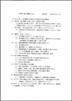 フォーラム58市政報告会梅本氏レジメ表