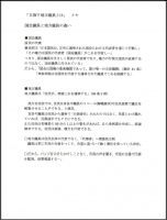 フォーラム58市政報告会梅本氏レジメ裏