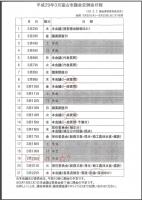 富山市議会3月日程表