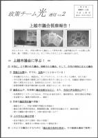 政策チーム光通信vol2表