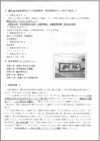 政策チーム光通信vol2裏