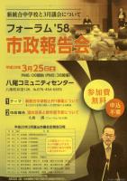 フォーラム58市政報告会2017.3.25チラシ表