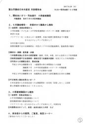 富山市議会日本共産党市政報告会レジメ